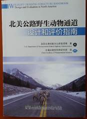 Cover-ImageMountainGoatsOnRoad-Wildlife-Crossing-Structure-Handbook-Chinese